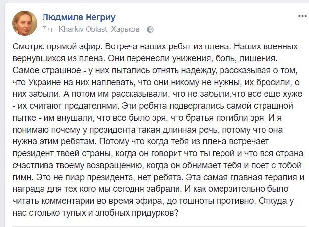 Сергій Кодьман через два роки дочекався звільнення свого сина Олексія з полону - Цензор.НЕТ 9009