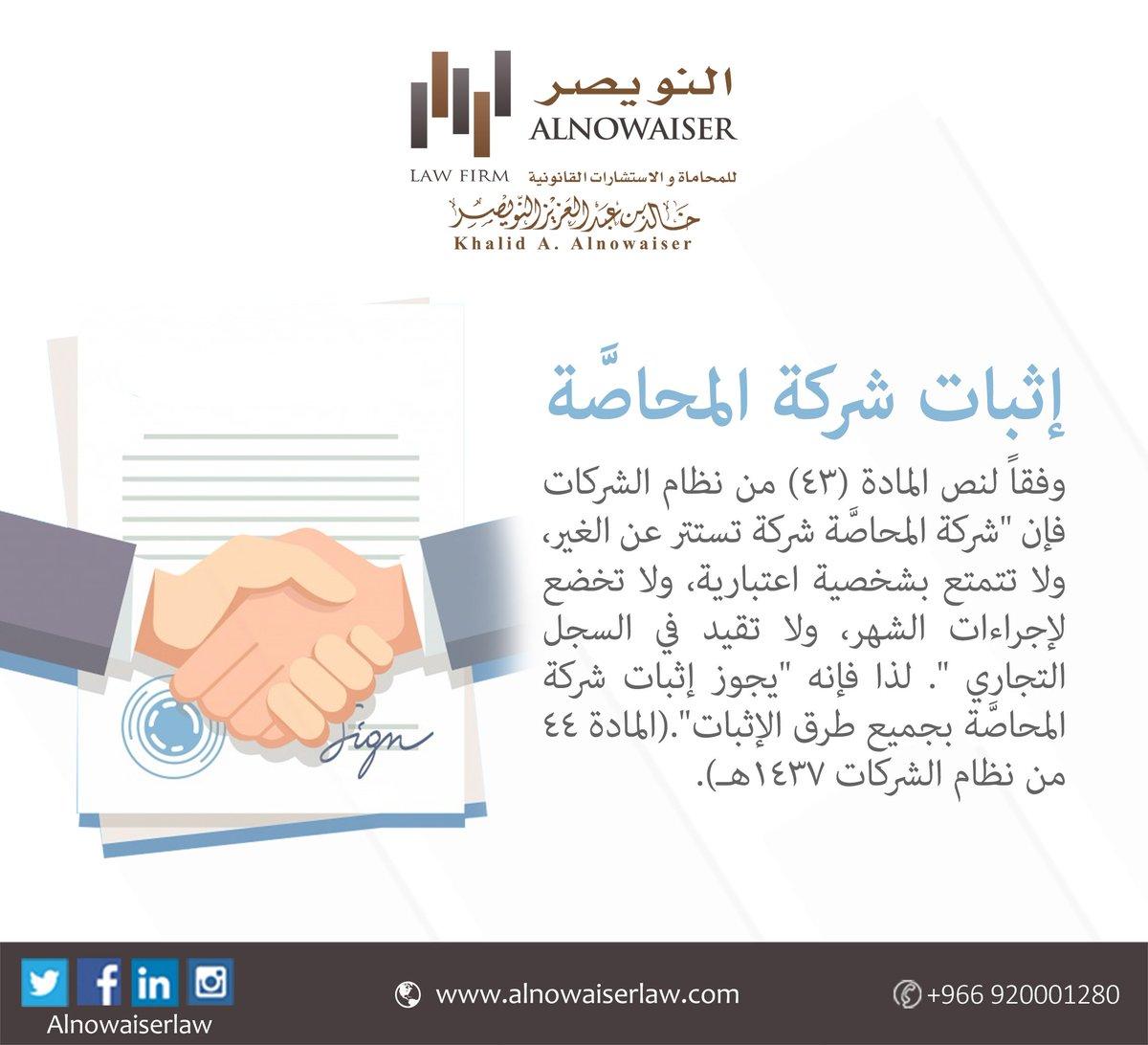 قواعد تكوين شركة المحاصة 2