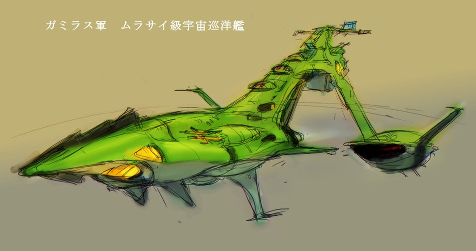 ガミラス軍 ムラサイ級宇宙巡洋艦!!  この時点でかなりカッコいい!! ガミラス艦風ムサイ! 俺天才!!