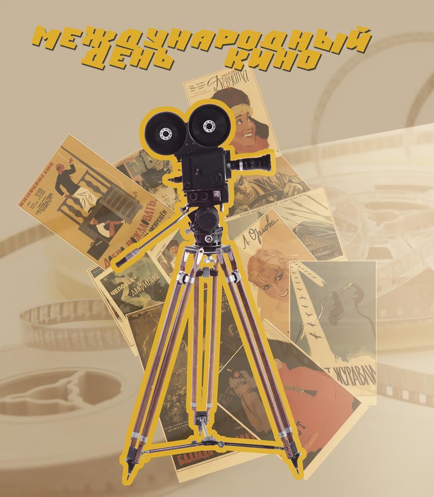 Международный день кино картинки, открытки монохромная открытка