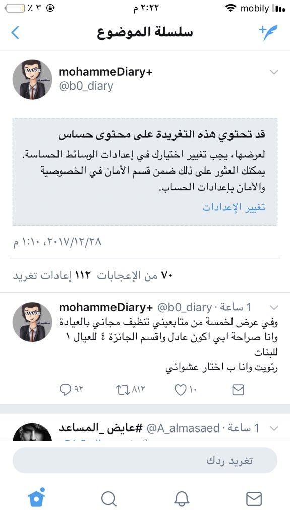 حمود Tren Twitter حل مشكلة عدم ظهور كل الردود في المنشن حمود السبع