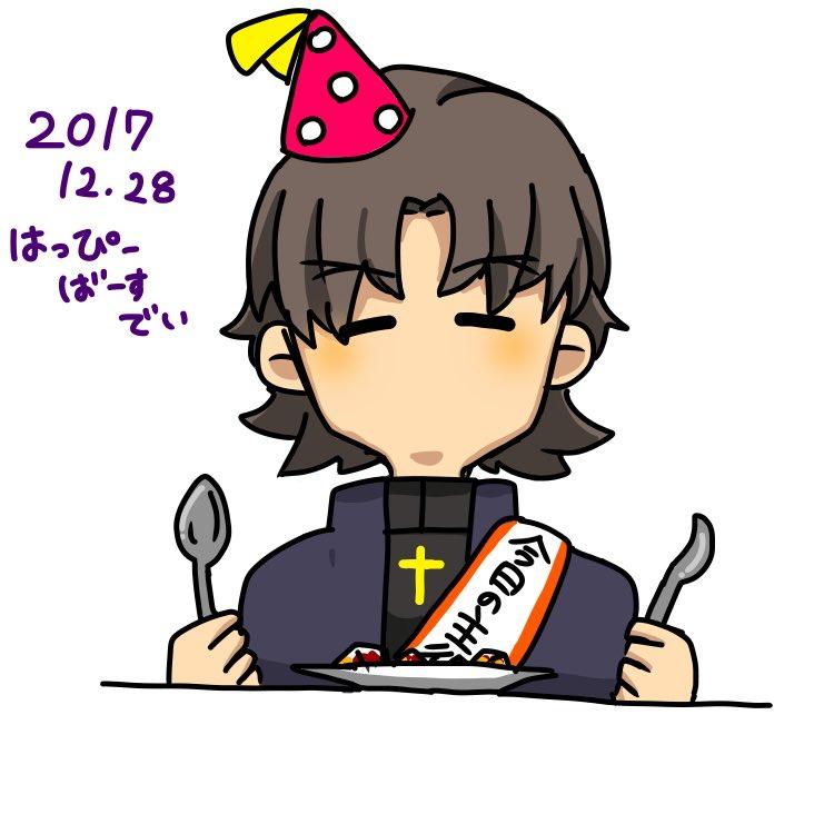 #言峰綺礼生誕祭 #言峰綺礼生誕祭2017  綺礼ちゃんおめでとう!