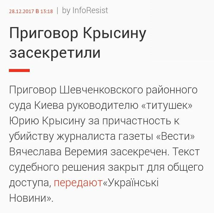 36 обвинительных приговоров вынесены в 2017 году за антиукраинскую пропаганду в соцсетях, - СБУ - Цензор.НЕТ 5712
