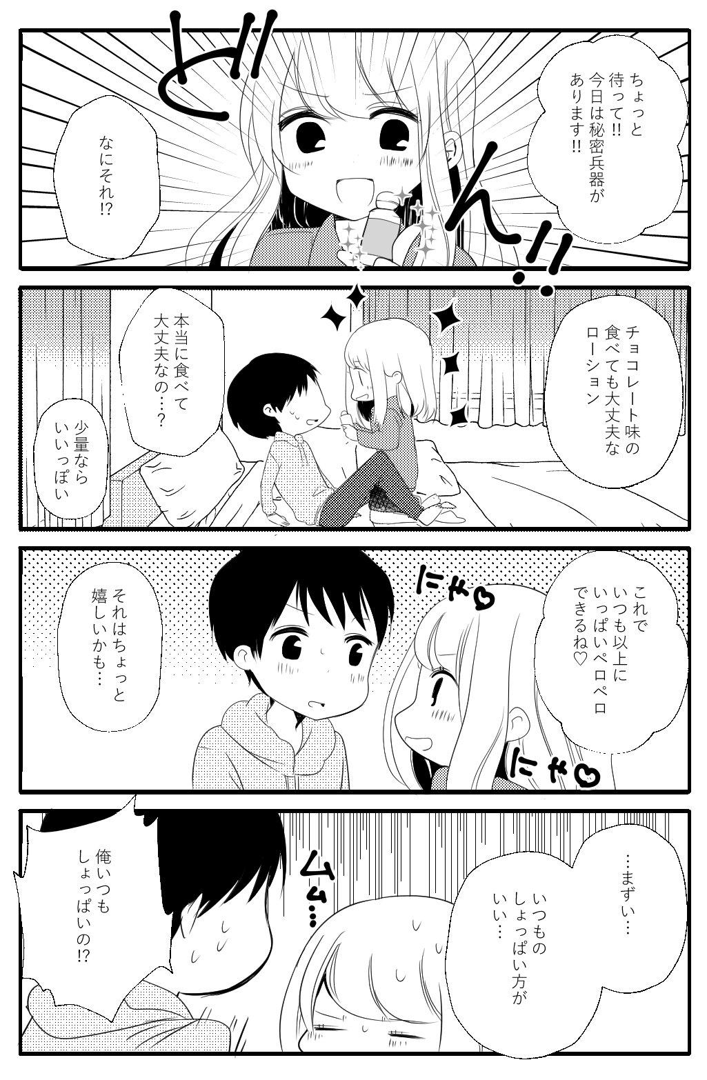 られる ローション 食べ