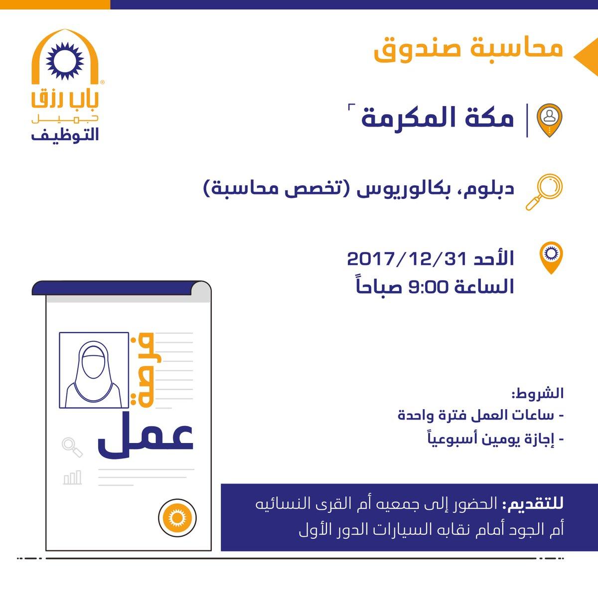 المقابلات اليوم في مكة لوظائف محاسبة صندوق