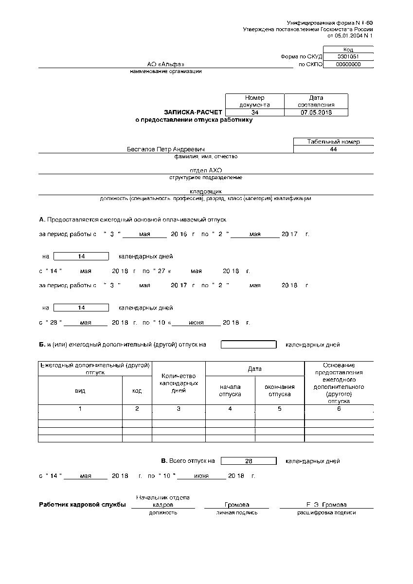 Бланк записка расчет т 61
