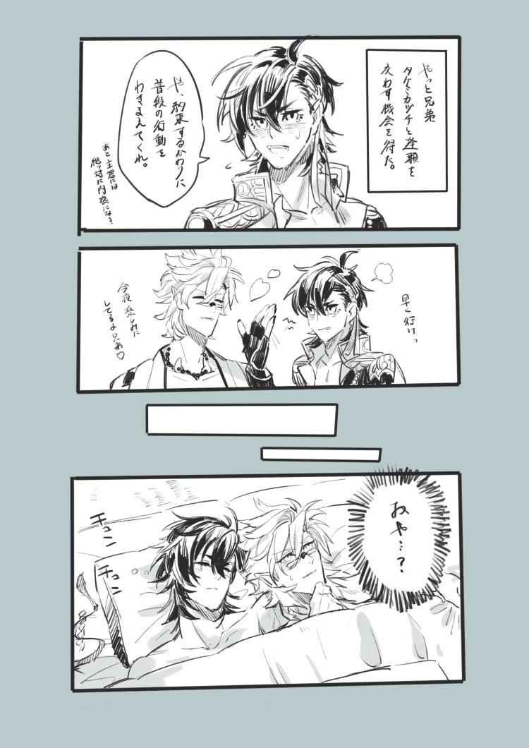 【フツタケ→タケフツ/ネタ的にR18】