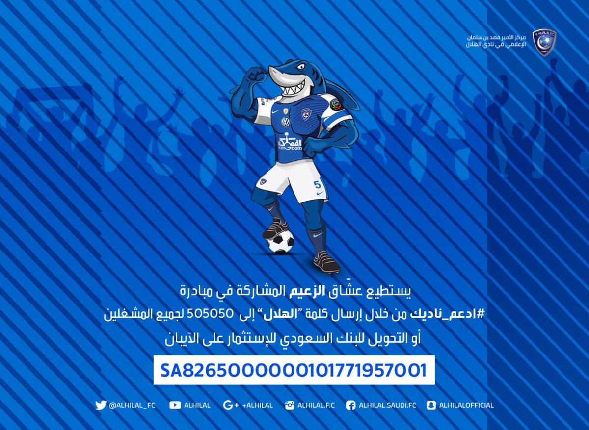 كيف نكمّل بصدارة #ادعم_ناديك يا زعماء 💙🙏...