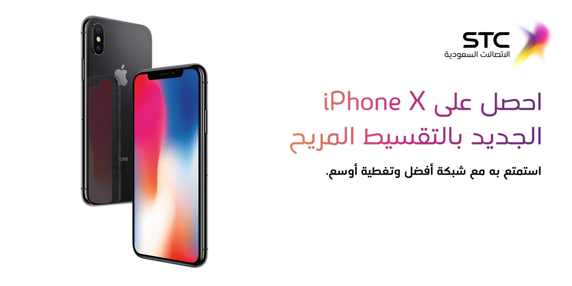 Stc السعودية On Twitter احصل على Iphone X الجديد بالتقسيط المريح للاطلاع على الأسعار والباقات من خلال الرابط Https T Co 7vgq5bdatf