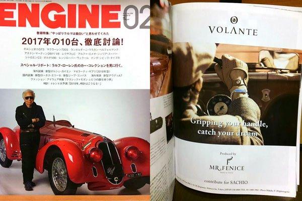 車雑誌 ENGINE