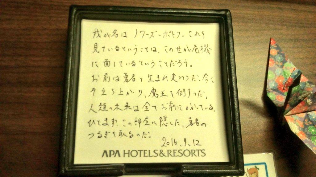 アパホテルに泊まって備え付けのメモ帳を使おうと思って数ページめくったら声出た