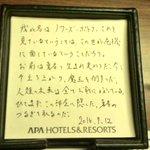 アパホテルで走った衝撃! 部屋のメモ帳に残された謎のメッセージがヤバイ!