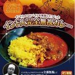 インド人シェフの助言をすべて無視wトムヤムクン入りの日本人の味覚によく合うカレーが完成!