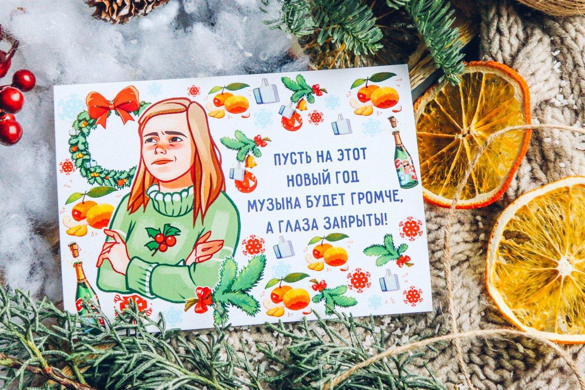 Новогодняя открытка мам купи, для роснефти