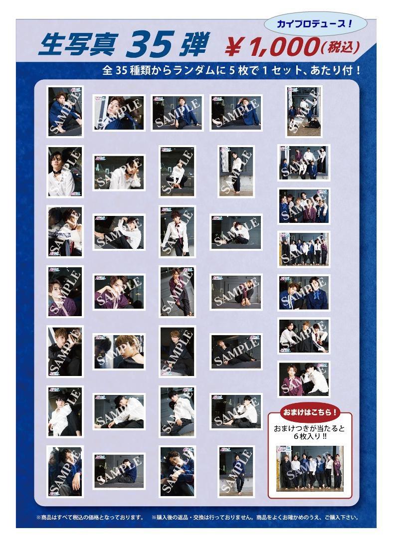 明日12/30(土)日本ガイシホール公演より、生写真の35、36弾の販売が決定! 今回の生写真は、カイプロデュース! 当日はぜひオフィシャルグッズブースへお越し下さい💙