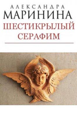 Александра маринина сайт