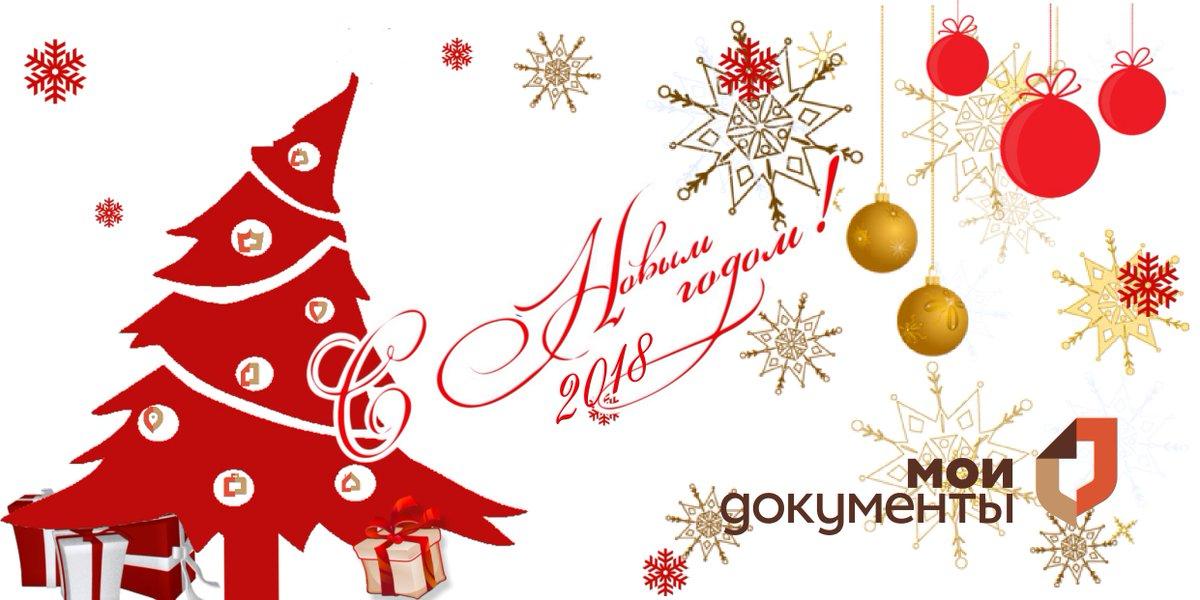 Поздравить работников мфц с новым годом узел
