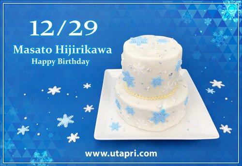 【BIRTHDAY】本日12月29日は聖川真斗さんのお誕生日です。おめでとうございます! お祝いに、ホワイトスノーケーキを贈ります。#utapri_masato_BD2017