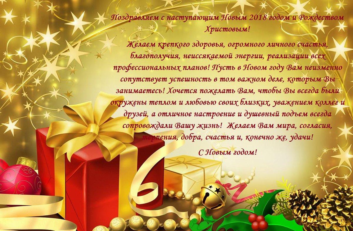 Поздравления с новым годом и днем рождения одновременно в прозе