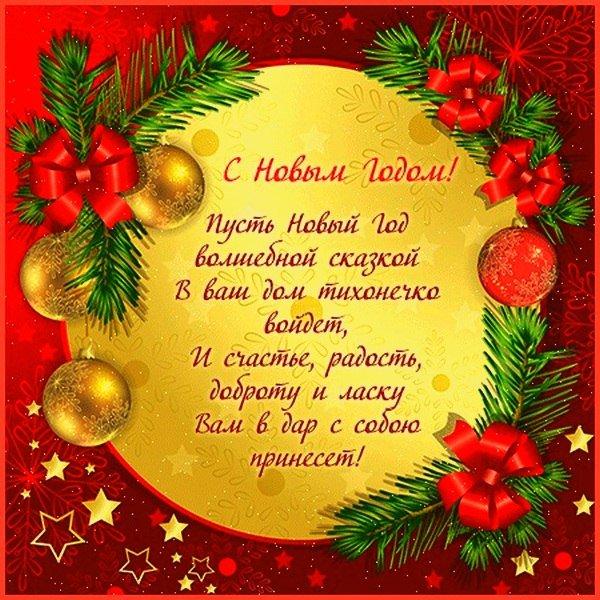 Поздравления с новым годом стихи с картинками