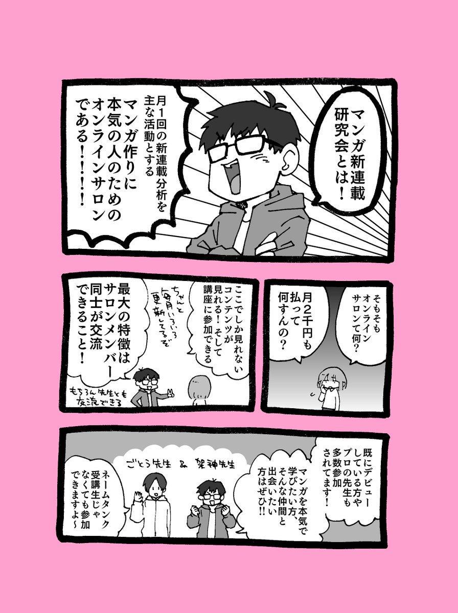 マンガ新連載研究会 on Twitter:...