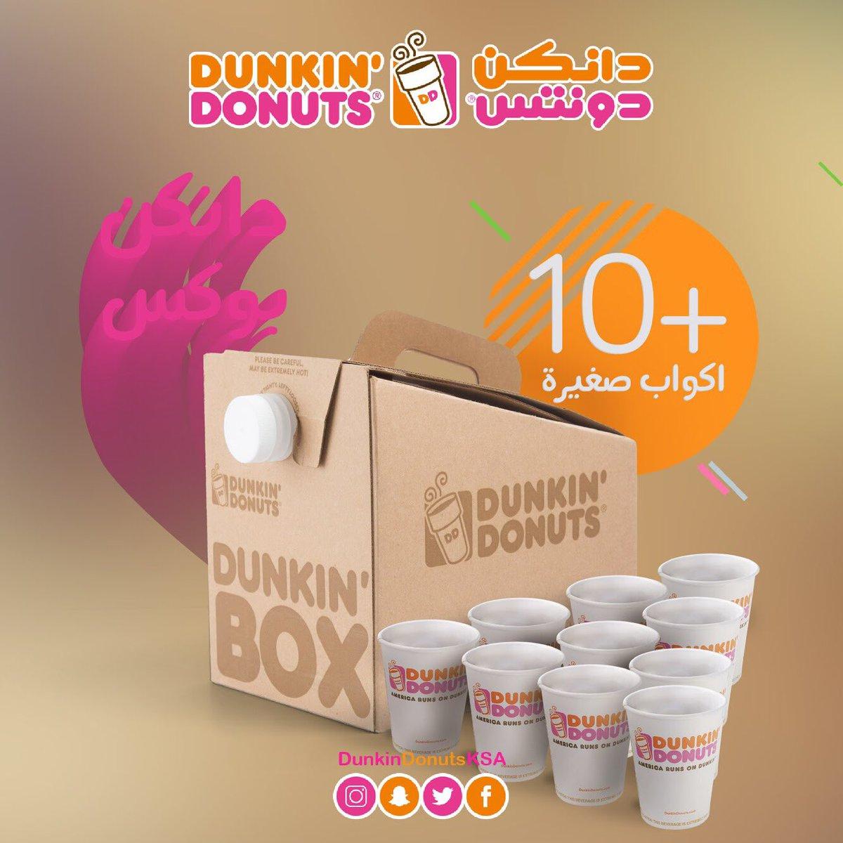 دانكن السعودية Na Tviteru جمعات الويكند يكم لها دانكن بوكس يحفظ سخونة قهوتك لمدة ساعة ويكفي أكثر من ١٠ أكواب
