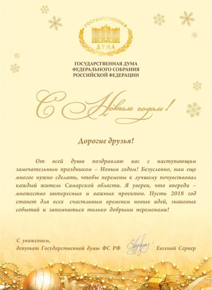 Поздравление с днем рождения депутат госдумы