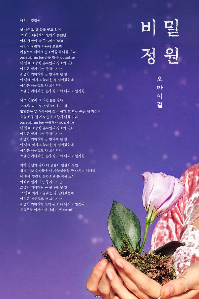 Ohmytweets Oh My Girl Translations On Twitter 171230 ̘¤ë§ˆì´ê±¸ Ohmygirl 5th Mini Album Secret Garden Lyrics Teaser Trans