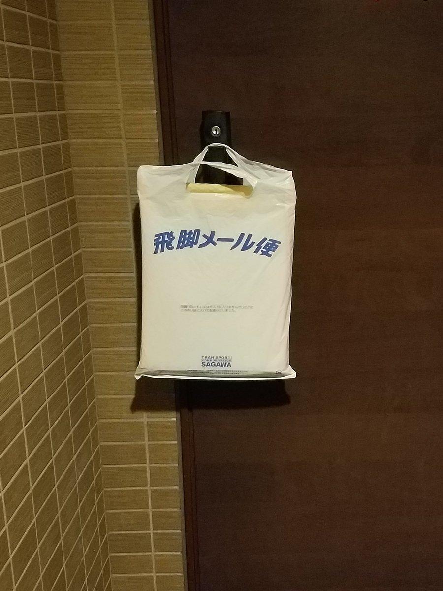 佐川 飛脚 メール 便