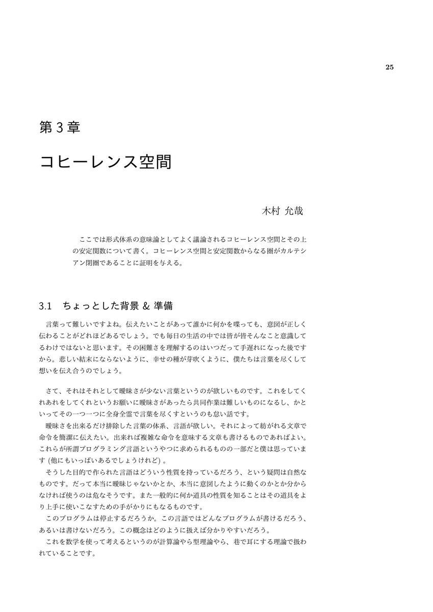 """淡中☆圏 on Twitter: """"私は実数..."""