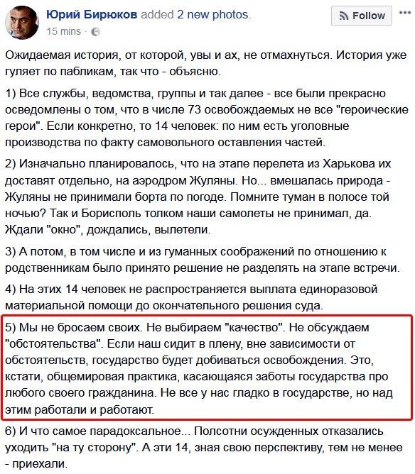 Анатолій Кучер, звільнений з українськими заручниками, потрапив у полон, коли п'яним пішов у самоволку з бойового чергування, - товариші по службі - Цензор.НЕТ 2400