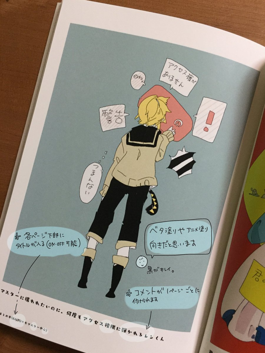 北村 清 On Twitter スマホだけでイラスト本がつくれるアプリ Sarah