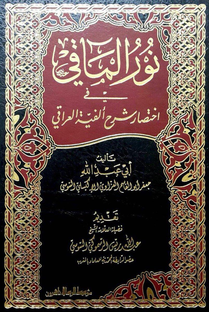 كتاب بر الوالدين للبخاري