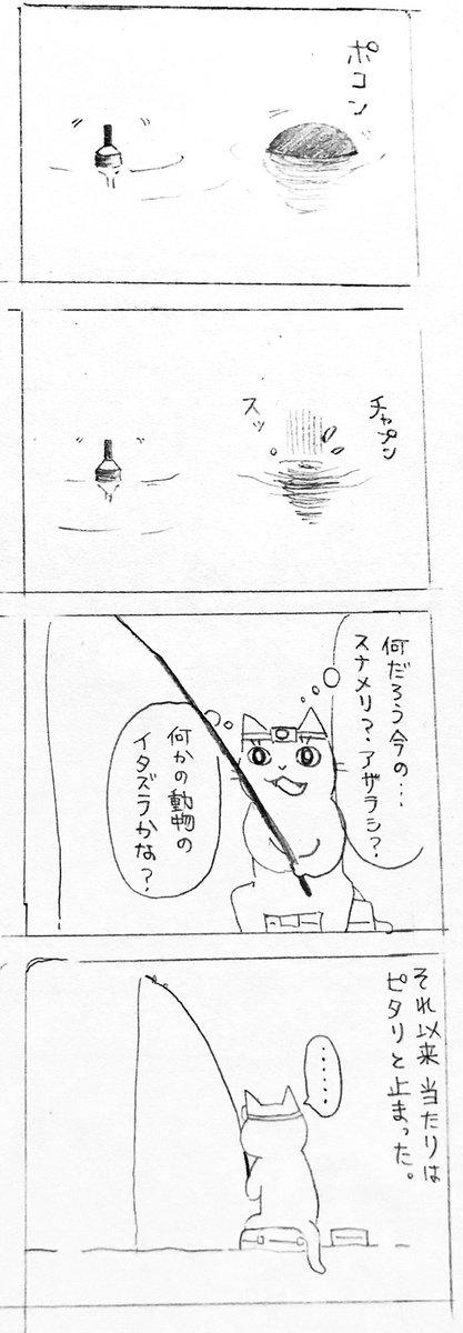こわいはなし「堤防で夜釣り」①