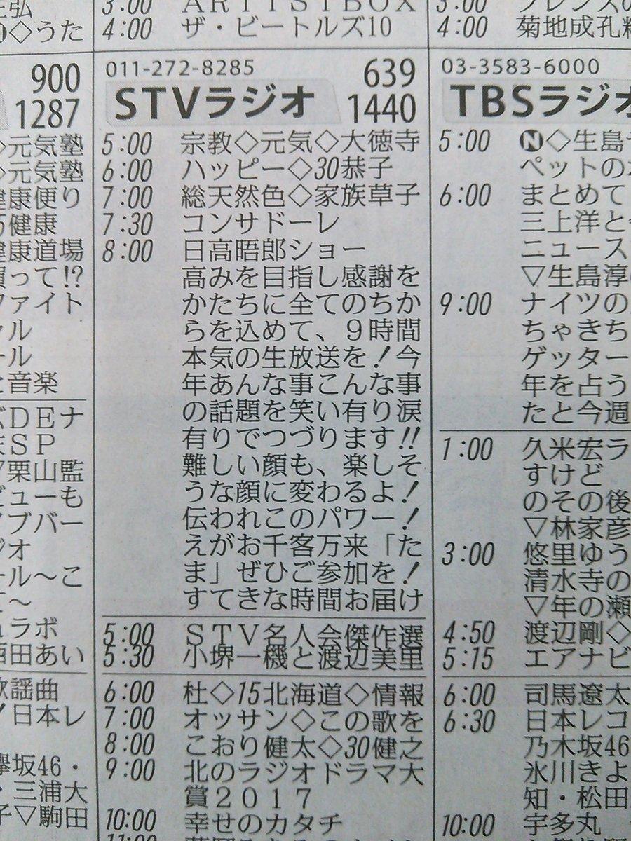 秋田放送東成瀬ラジオ中継局