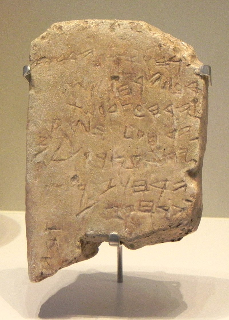 Replica of the Gezer calendar in Israel Museum, Israel