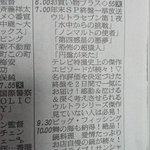 KBS京都は正気なのか?正月特番でウルトラセブンを一挙放送。