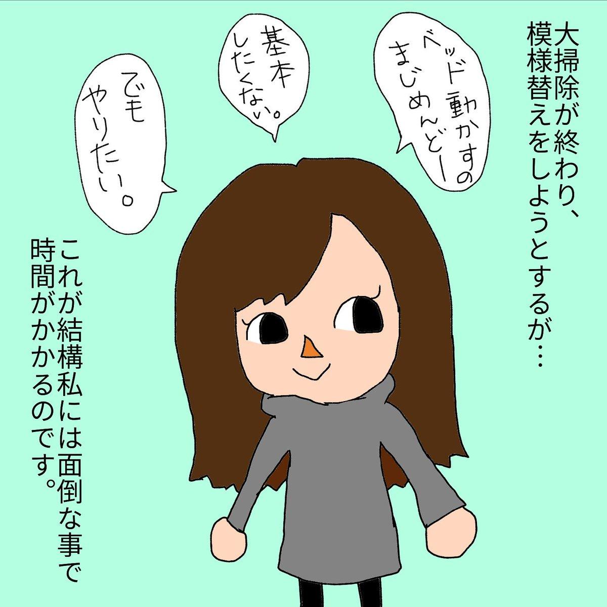 Haru On Twitter 明日は大晦日ですね大掃除と部屋の模様替えをして