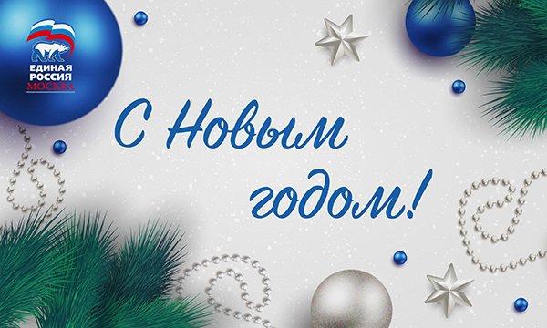Открытки единая россия с новым годом