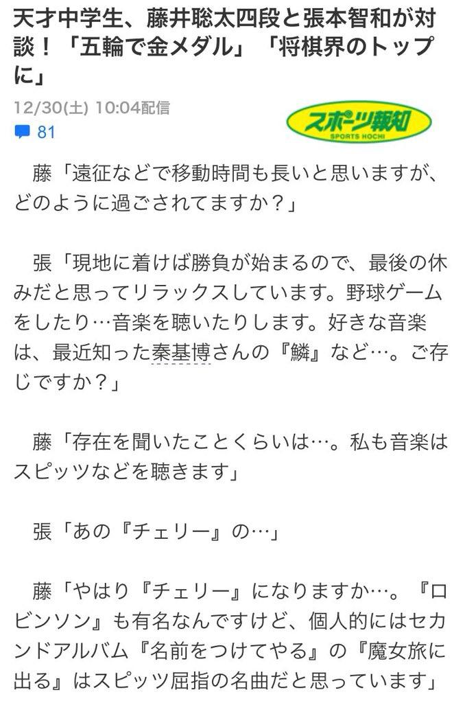 藤井四段、スピッツにわかに厳しい