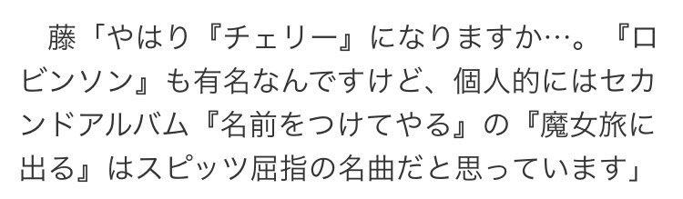 にわかスピッツファンにかなり手厳しいw藤井四段のこだわりが垣間見れるインタビュー記事www