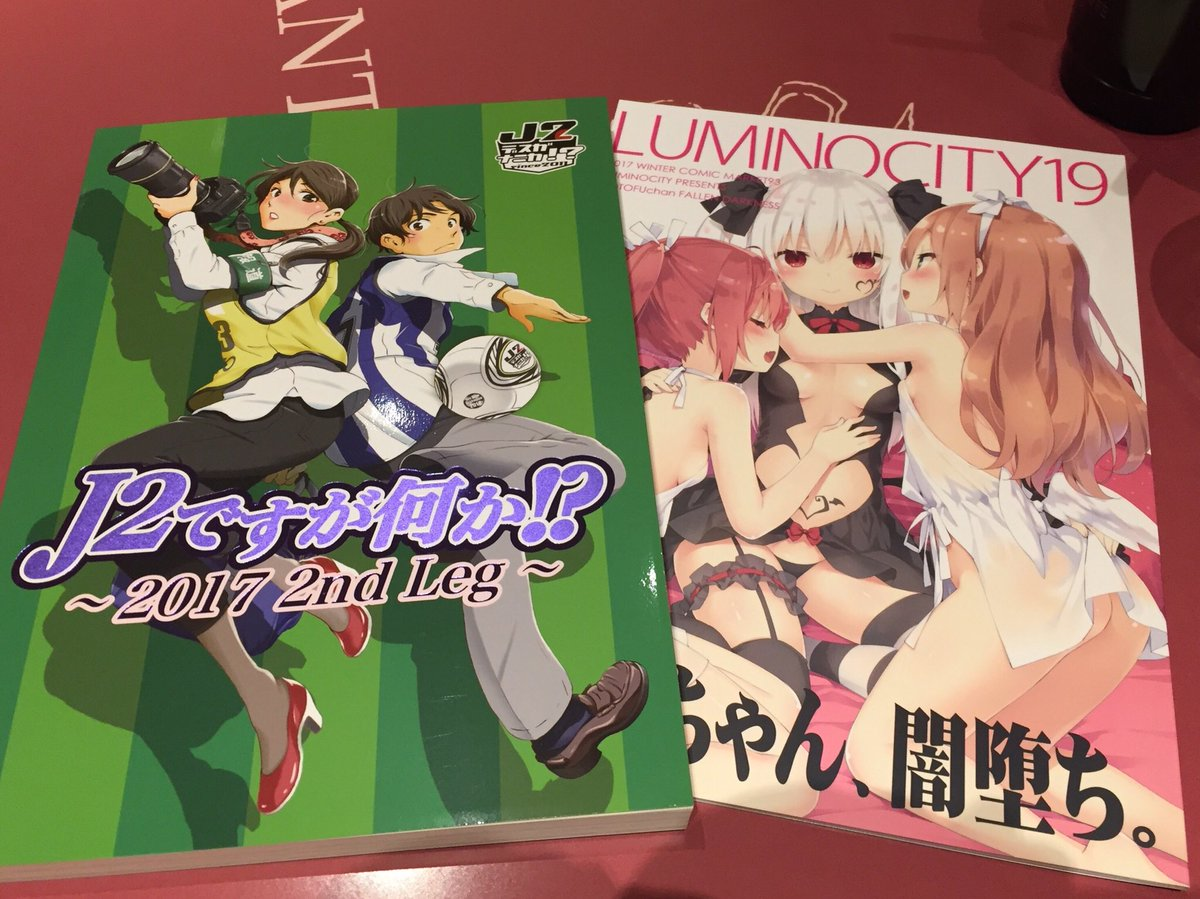 名古屋駅に行ってきて、新刊を買いました…すごい人だ… 『J2本』は、とらのあなさんにいっぱいありましたよ! しかし、しらび先生の新刊はメロンさんに見当たらず…(;o;) 売り切れ…なのか…?