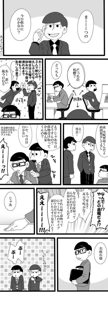 「松野彼女できたらしいじゃん」【リーマンおそちょろ】