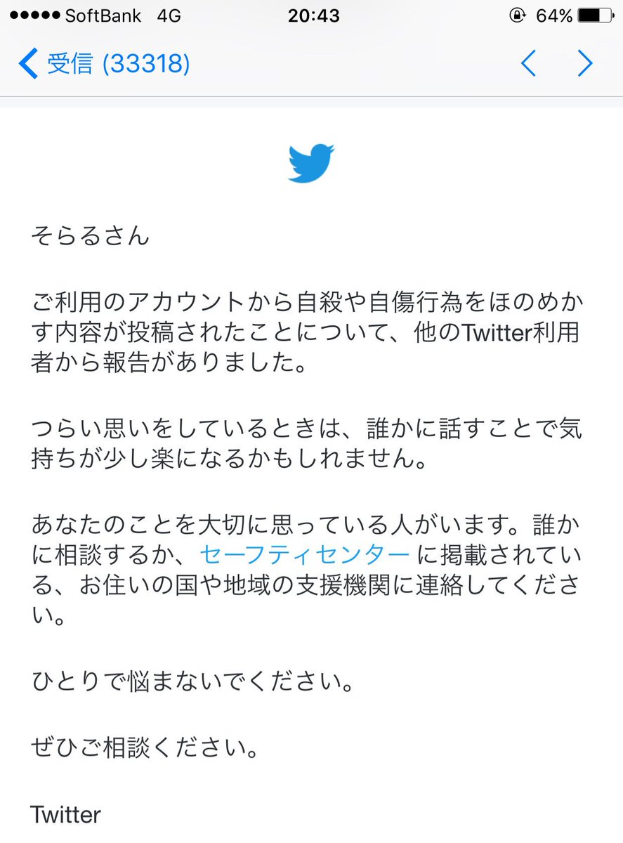 Twitter そら る