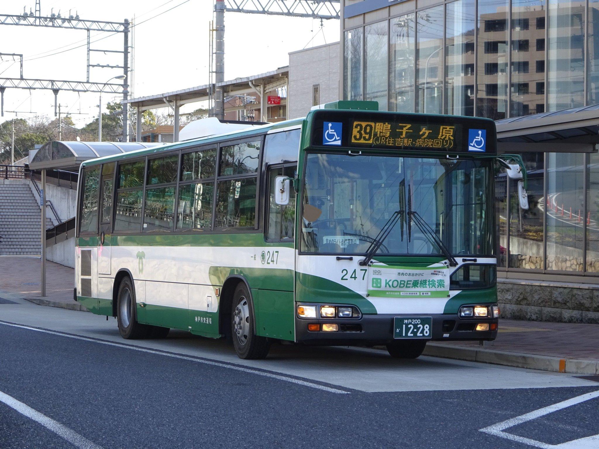乗り継ぎ 神戸 市バス