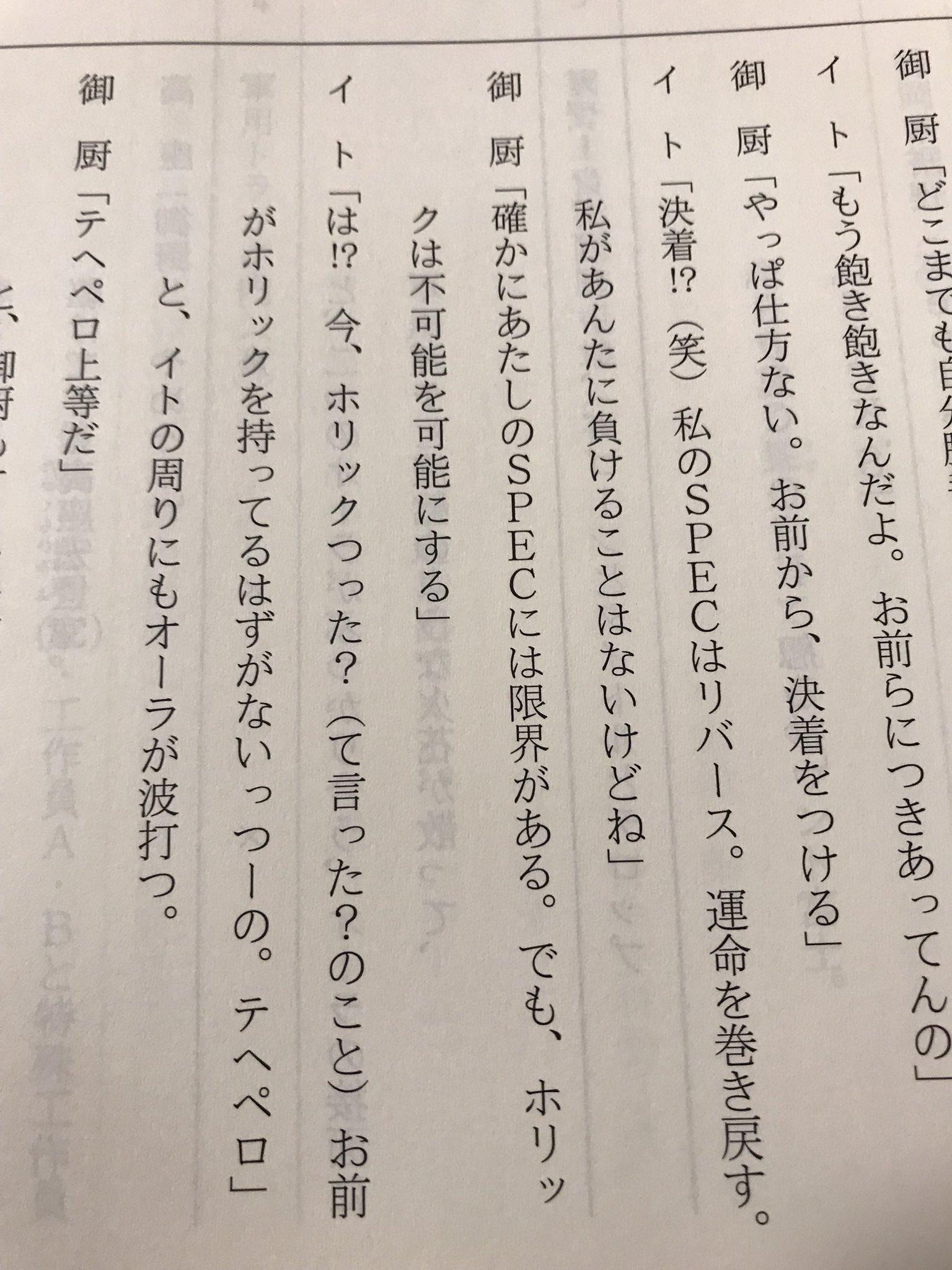 脚本_SPECサーガ完結篇「SICKS恕乃抄」onTwitter:脚本、ちょい出し