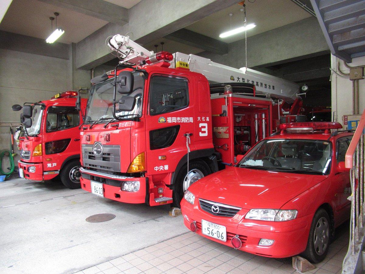 消防 福岡 局 市