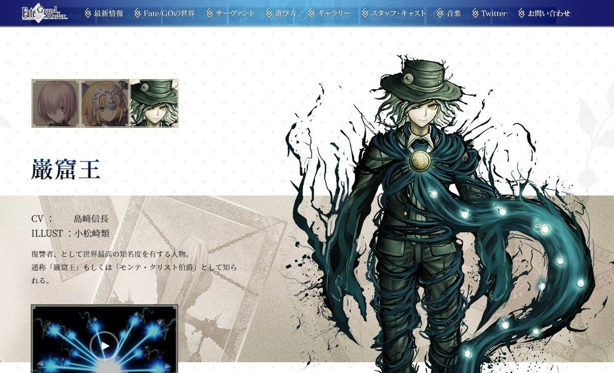 FGO公式サイトがリニューアルされた結果当然のようにキャラクター紹介に居座る巌窟王エドモン・ダンテスという概念が生み出されてしまった