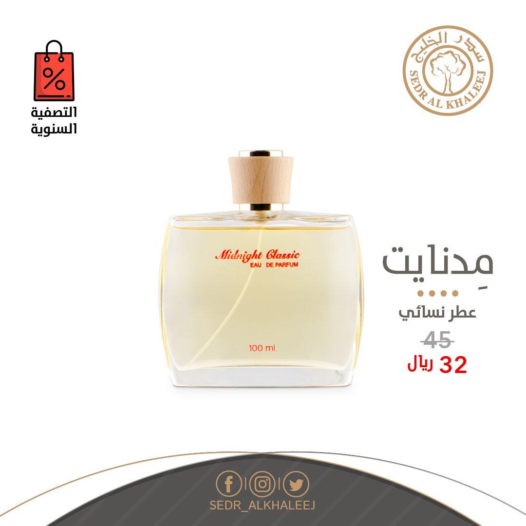 fb5ddc884 سدر الخليج للعطور (@sedr_alkhaleej) | Twitter