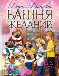 Донцова книги бесплатно скачать